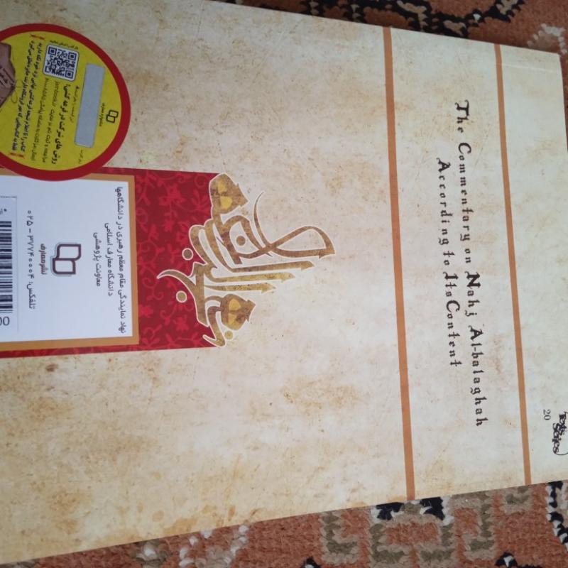 کتاب تفسیر موضوعی نهج البلاغه اثر علی رهبر اسلامی