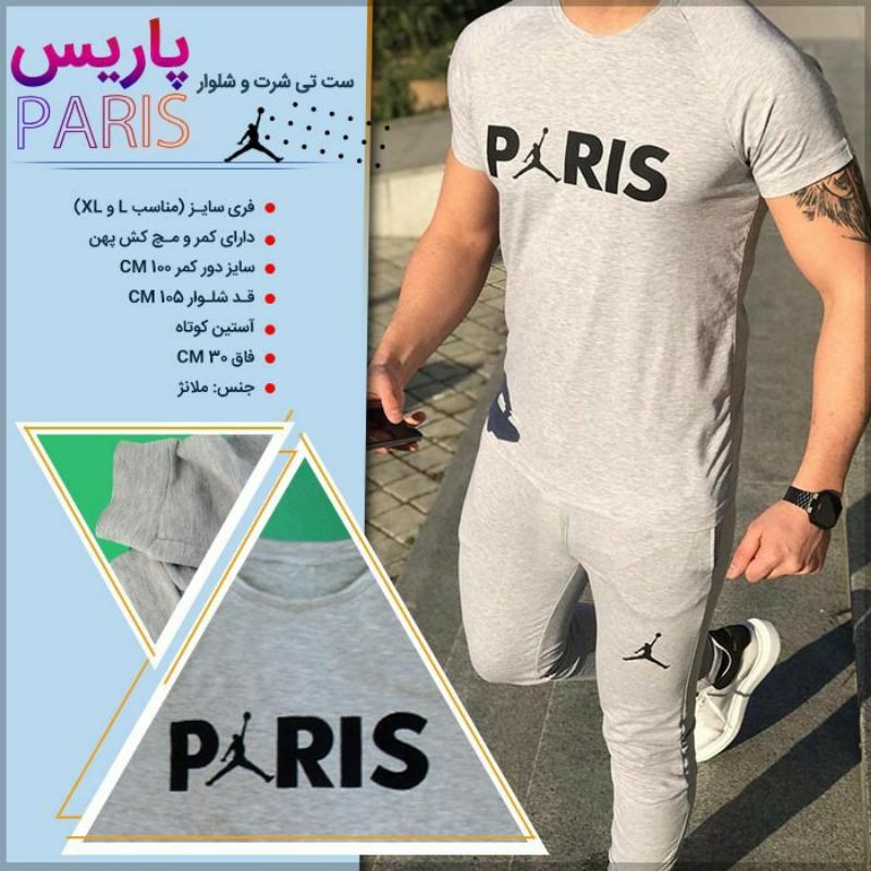 ست تی شرت ➕ شلوار Paris